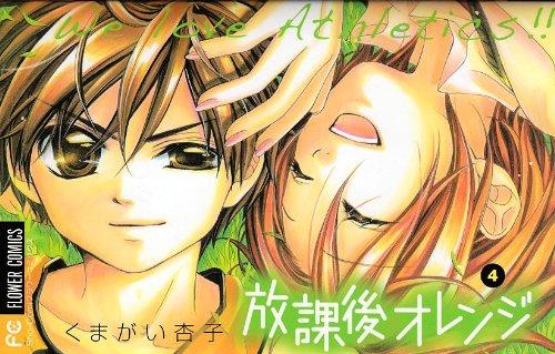 放課後オレンジ 4 (フラワーコミックス)の詳細を見る