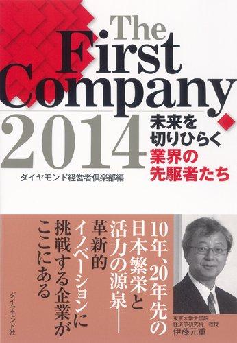 The First Company2014―――未来を切りひらく業界の先駆者たちの詳細を見る