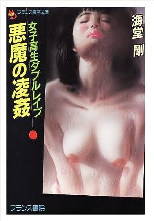 女子高生ダブルレイプ 悪魔の凌姦 (フランス書院文庫)