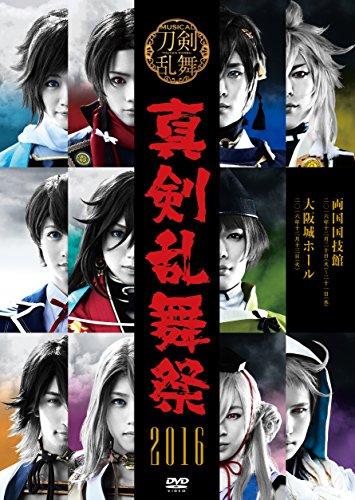 ミュージカル『刀剣乱舞』 ~真剣乱舞祭 2016~[DVD]
