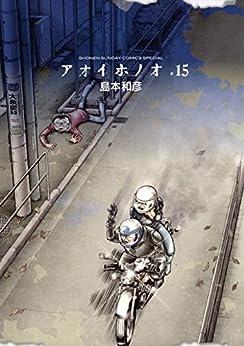 [島本和彦]のアオイホノオ(15) (ゲッサン少年サンデーコミックス)