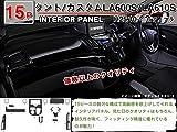 インパネ タント/カスタムL600 15P ピアノブラック 高品質 A級品