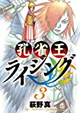 孔雀王ライジング(3) (ビッグコミックス)