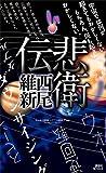 悲衛伝 伝説 (講談社ノベルス)