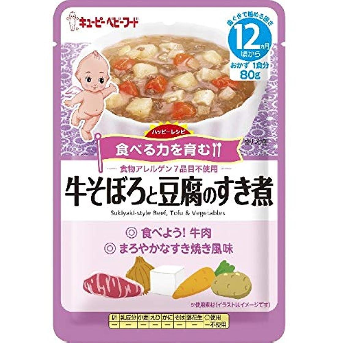 ハッピーレシピ 牛そぼろと豆腐のすき煮 80g (12ヵ月頃から)【3個セット】