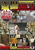 盗撮SHOT 2016総集編 Peeping the best!  1 MTSP001 [DVD]