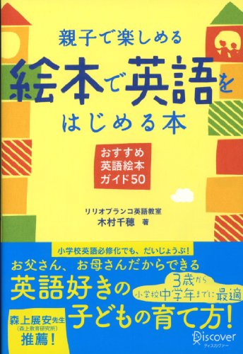 [木村千穂]の親子で楽しめる 絵本で英語をはじめる本