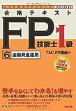 合格テキスト FP技能士1級 (6) 金融資産運用 2013年度 (よくわかるFPシリーズ)