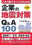 企業の地震対策Q&A100―この1冊ですべてがわかる 第2版 画像