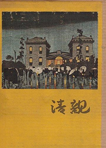 清親―開化期の絵師 (1964年)の詳細を見る