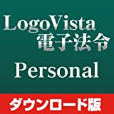 LogoVista電子法令 Personal for Win [ダウンロード]