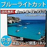 【3mm厚】ブルーライトカット液晶テレビ保護パネル37・39型【カット率42.95%】(37・39インチ)(37・39MBL)