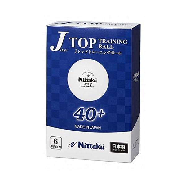 ニッタク(Nittaku) 卓球 ボール 練習...の紹介画像5