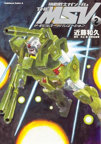 機動戦士ガンダム THE MSV ザ・モビルスーツバリエーション (2) (カドカワコミックス・エース)