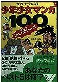 大アンケートによる少年少女マンガベスト100―第1位は「あしたのジョー」! (文春文庫―ビジュアル版)