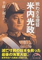 戦わざる提督 米内光政 (新人物往来社文庫)