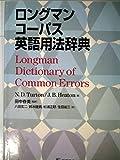 ロングマン コーパス英語用法辞典