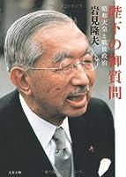 昭和天皇と戦後政治 陛下の御質問 (文春文庫)