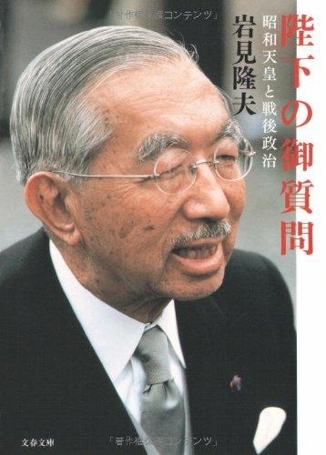 陛下の御質問―昭和天皇と戦後政治