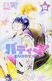 バディゴ! 10 (りぼんマスコットコミックス)
