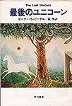 最後のユニコーン (1979年) (ハヤカワ文庫―FT)