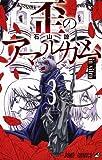 歪のアマルガム 3 (ジャンプコミックス)