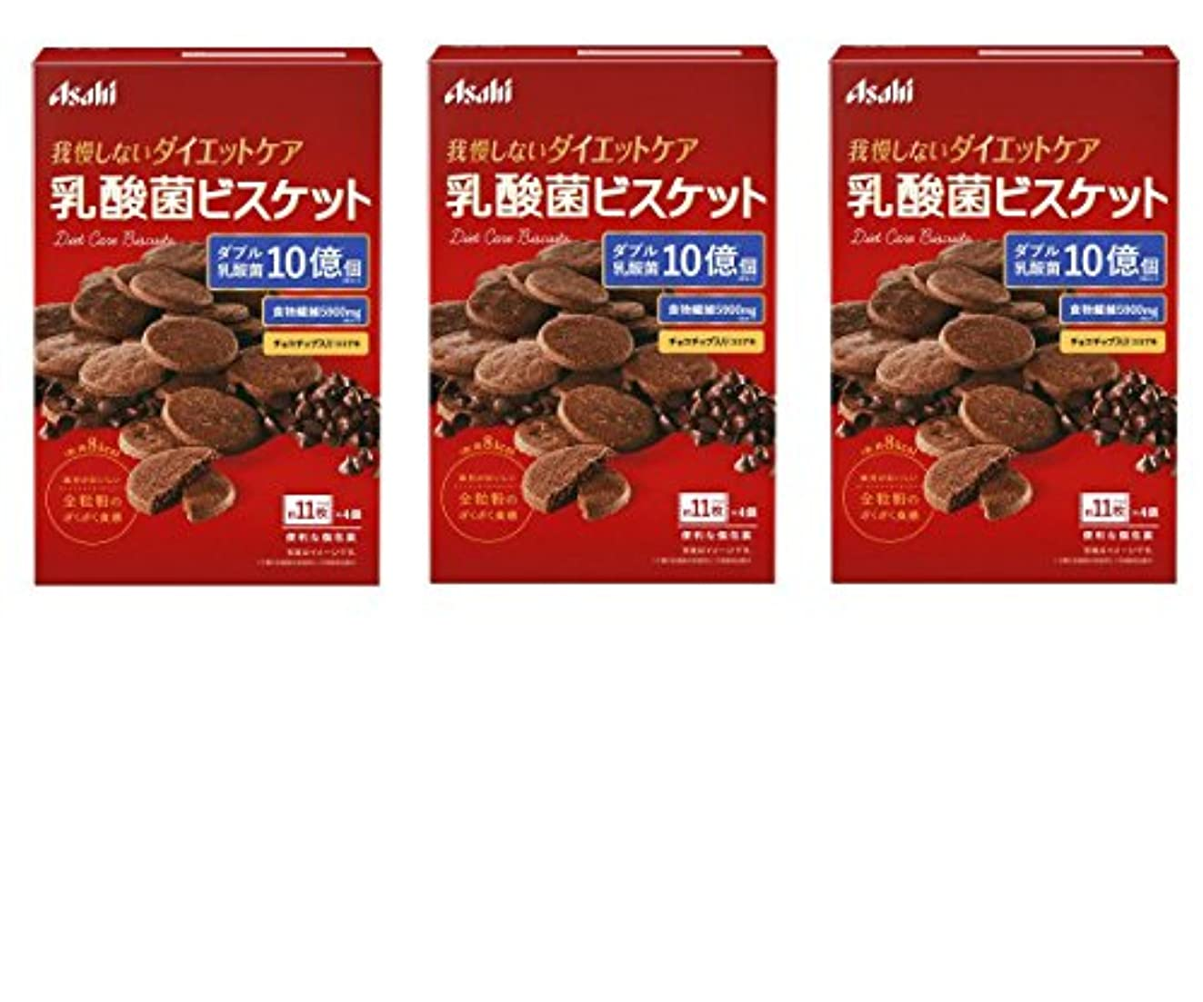 バンドルモチーフ加入【まとめ買い】 リセットボディ 乳酸菌ビスケット ココア味 92g × 3個