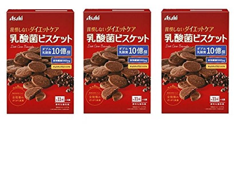 応援する常習的参照【まとめ買い】 リセットボディ 乳酸菌ビスケット ココア味 92g × 3個