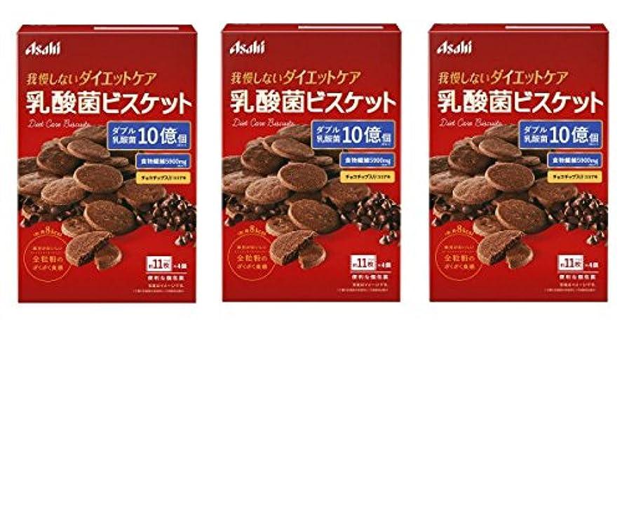 揺れるアルプスシチリア【まとめ買い】 リセットボディ 乳酸菌ビスケット ココア味 92g × 3個