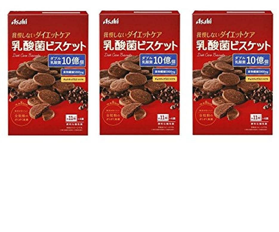 かんがい通常言うまでもなく【まとめ買い】 リセットボディ 乳酸菌ビスケット ココア味 92g × 3個