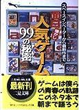 面白懐かし人気ゲーム99の秘密―スペースインベーダーから最新作まで (二見文庫―二見WAi‐WAi文庫)