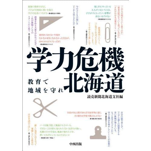 学力危機 北海道 教育で地域を守れ