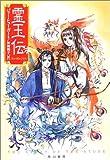 霊玉伝 (ハヤカワ文庫FT)