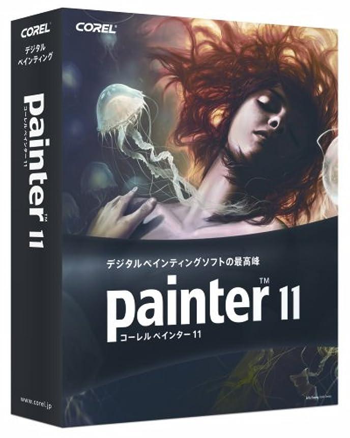 尊敬滞在スクレーパーCorel Painter 11 通常版
