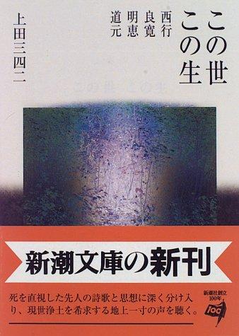 この世 この生―西行・良寛・明恵・道元 (新潮文庫)の詳細を見る