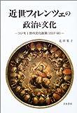 近世フィレンツェの政治と文化―コジモ1世の文化政策(1537‐60)