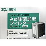 ZOJIRUSHI 交換用加湿フィルター(EV-AA、EV-AS用) EV-FA02-J