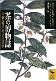 茶の博物誌—茶樹と喫茶についての考察 (講談社学術文庫)