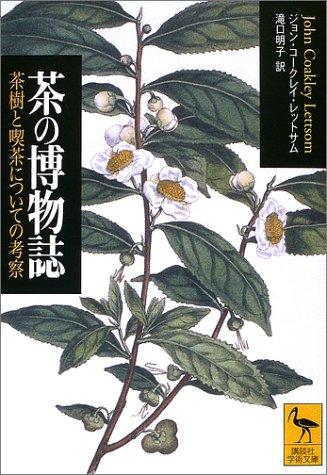 茶の博物誌―茶樹と喫茶についての考察