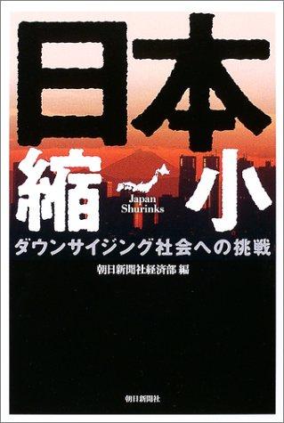 日本縮小―ダウンサイジング社会への挑戦の詳細を見る