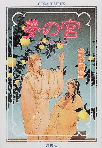 夢の宮―月下友人〈上〉 (コバルト文庫)の詳細を見る