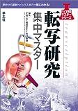 転写研究集中マスター (バイオ研究マスターシリーズ-歴史から最新トピックスまで一気にわかる!-)