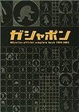 ガシャポンHGシリーズ オフィシャルコンプリートブック(1994~2003) (HYPER MOOK)