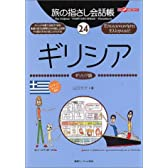 旅の指さし会話帳24ギリシア (ここ以外のどこかへ!)