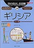 旅の指さし会話帳24 ギリシア(ギリシア語) (旅の指さし会話帳シリーズ)