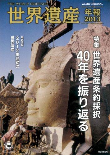 世界遺産 年報2013 (アサヒオリジナル)