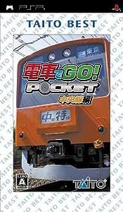電車でGO!ポケット 中央線編 TAITO BEST