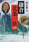 鎌倉 北条一族