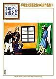 手塚治虫漫画全集未収録作品集 手塚治虫文庫全集(3)