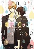 恋愛ドロップ (drap)